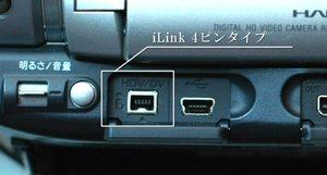 iLink 4ピンタイプ