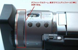 レンズのすぐ後ろの大きめのダイアルは、回すことでズームさせたり、フォーカスをマニュアルであわせる使い方も可能。