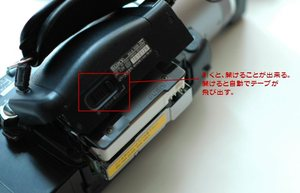 本体裏の爪を引くと、カセット取り出し用のカバーを開けることが出来る。