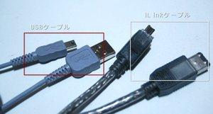 USBケーブルとiLinkケーブルは非常によく似てる