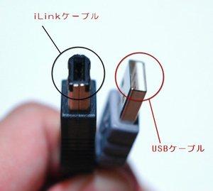 iLinkケーブルとUSBケーブルの違い