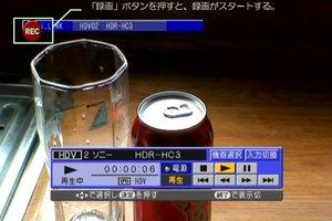 「録画」ボタンを押すと、DR-HD250へダビングがはじまります。