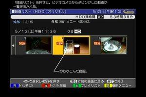 「録画リスト」を押すと、今までダビングした動画がチャプター表示されます。