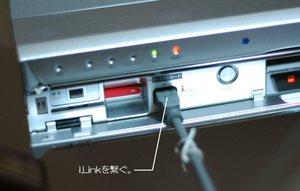 i.LINKでハイビジョンビデオカメラと繋げます。