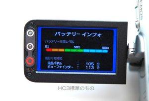 HC3に標準付属の電池では、106分の撮影が可能。