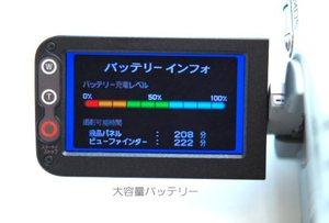 大容量バッテリーでは約倍の撮影時間が可能に。