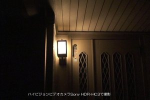 ハイビジョンビデオカメラSony HDR-HC3で撮影した玄関