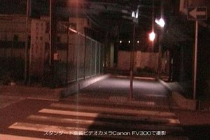 スタンダード画質のビデオカメラCanon FV300で撮影した夜間の信号