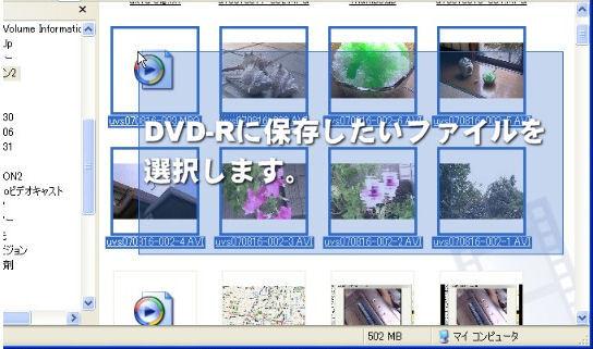 DVD-Rに保存したいファイルを選択します。