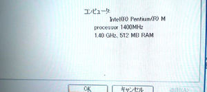 Pentium M 1400MHz 512MB