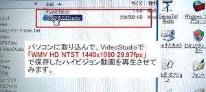 WMV HD NTST 1440x1080を再生させる