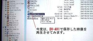 今度はDV-AVIを再生させてみると・・・