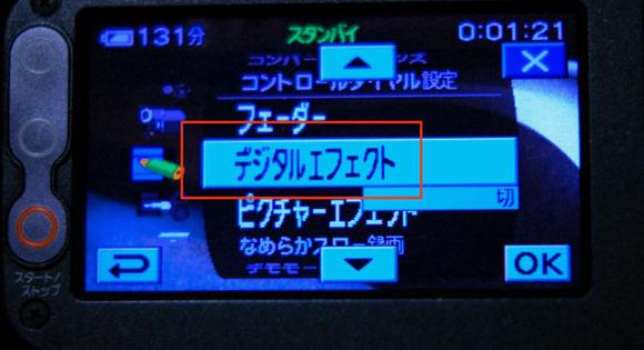 「デジタルエフェクト」をタッチ