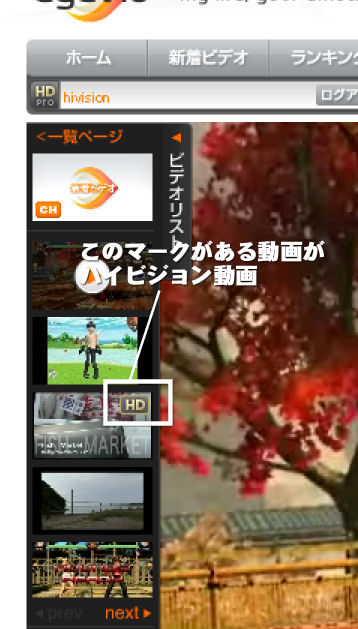 HDのマークが付いた動画がハイビジョン映像