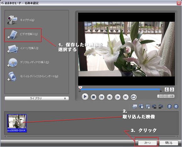 保存する映像をVideoStudioに取り込む