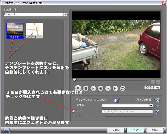テンプレートを選択すると、オープニングとエンディング、映像の継ぎ目を演出してくれる。