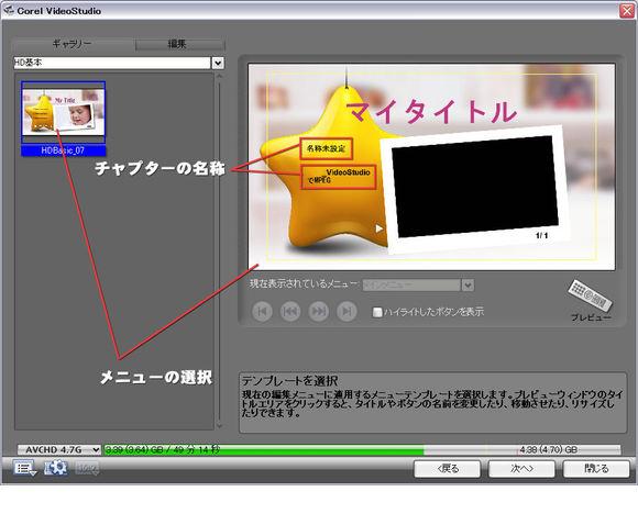 DVDのメニュー画面の作成
