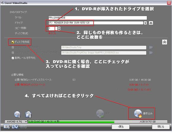 DVD-Rをセットして、保存開始