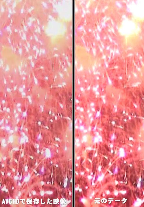 花火の比較