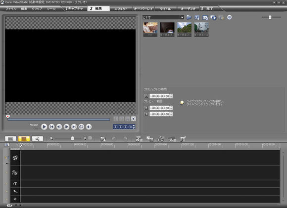 VideoStudio12Plusの画面
