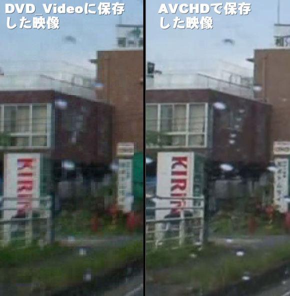 DVD-Videoで作成した映像と、AVCHDで作成した映像の比較
