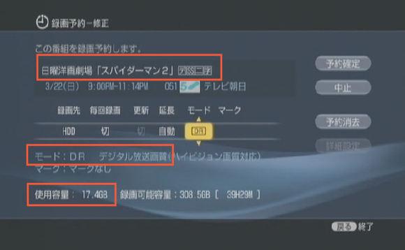 スパイダーマン2をDRモードで録画すると、17.4GB