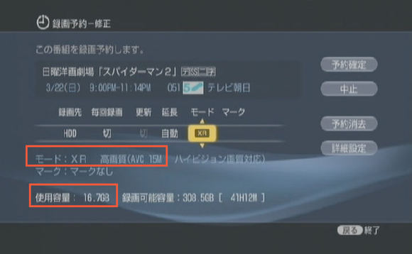 AVC録画の最高画質XRで録画しても16.4GBでDVDより高画質