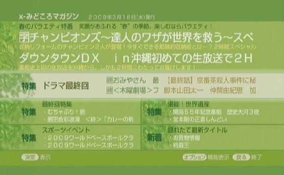 x-みどころマガジン