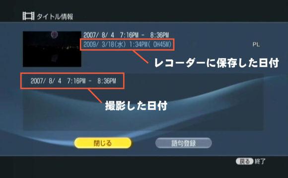 映像の情報を見ると、撮影日と保存した日付が表示されている