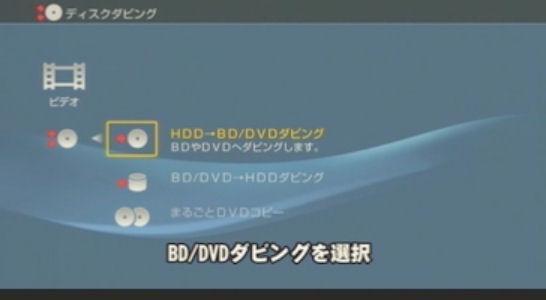 HDD→BD/DVDダビングを選択