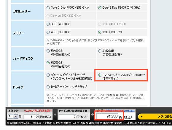 DVDドライブ搭載機だと、91800円