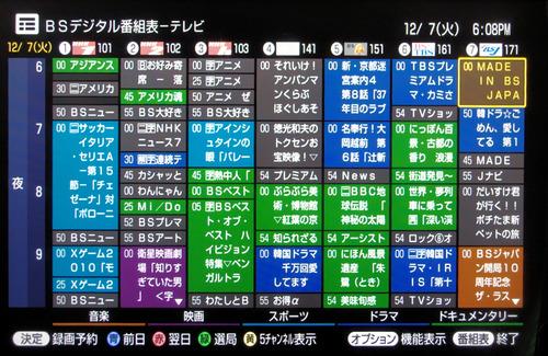 BSの番組表