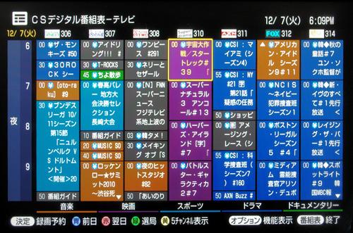 CSチャンネルの番組表