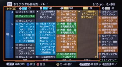 Bs 番組 Nhk 表 プレミアム NHK番組表・トップページ