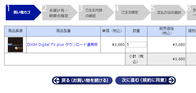 DiXiM Digital TV Plusは3680円