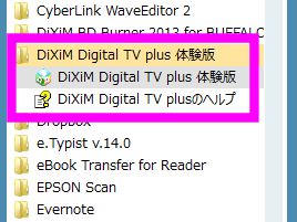 DiXiM Digital TV plus体験版を起動